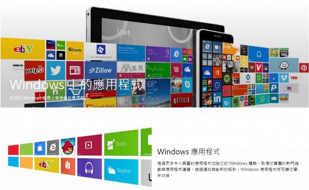 universal app web store